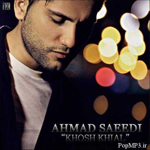 دانلود آهنگ احمد سعیدی به نام خوش خیال