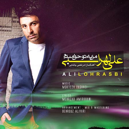 Ali Lohrasbi - Man Be To Hagh Midam دانلود آهنگ جدید علی لهراسبی به نام من به تو حق میدم