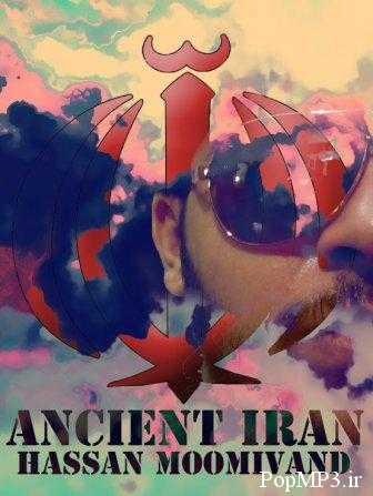 دانلود آهنگ جدید بی کلام حسن مومیوند بنام Ancient Iran