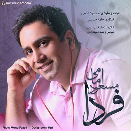 Masoud Emami - Farda دانلود آهنگ جدید مسعود امامی به نام فردا