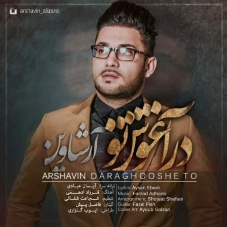 دانلود آهنگ جدید علی زارعی(آرشاوین) به نام در آغوش تو