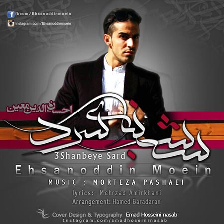 Ehsanoddin Moein - 3shanbaye Sard دانلود آهنگ جدید احسان الدین معین به نام سه شنبه سرد