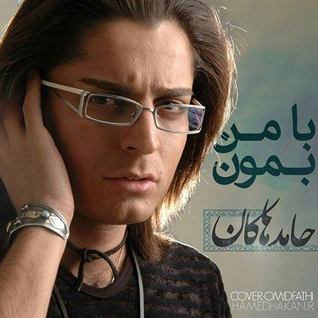 Hamed Hakan - Ba Man Bemon دانلود آهنگ جدید حامد هاکان به نام با من بمون