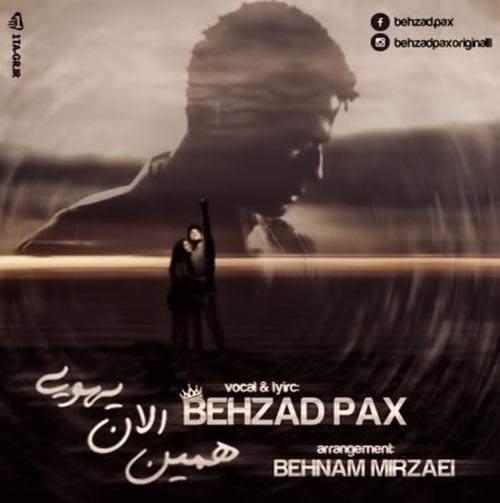 Behzad Pax - Hamin Alan Yehoei دانلود آهنگ جدید بهزاد پکس به نام همین الان یهویی