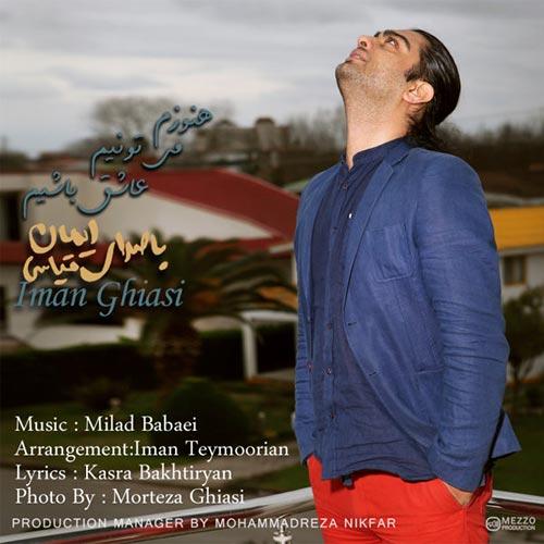 Iman Ghiasi - Hanoozam Mitoonim Ashegh Bashim دانلود آهنگ جدید ایمان قیاسی به نام هنوزم می تونیم عاشق باشیم