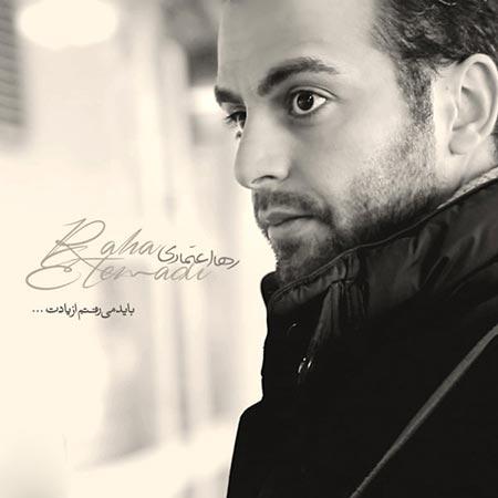 Raha Etemadi - Bayad Miraftam Az Yadet دانلود آهنگ جدید رها اعتمادی به نام باید میرفتم از یادت