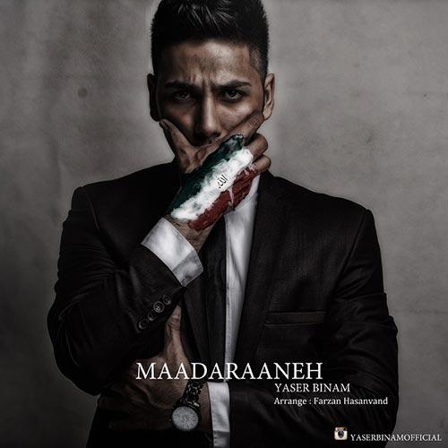 Yaser Binam - Maadaraaneh دانلود آهنگ جدید یاسر بینام به نام مادرانه