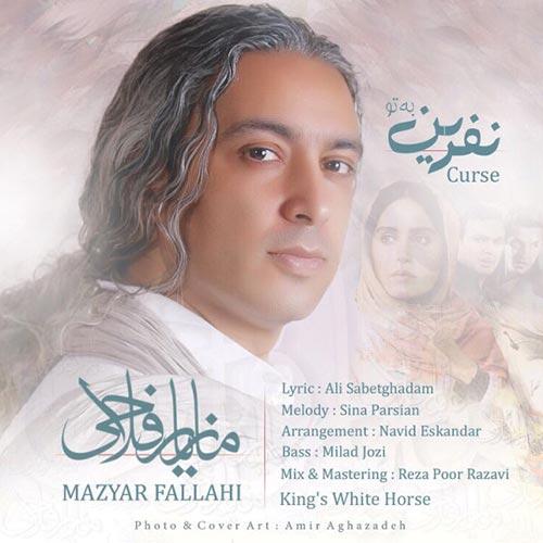 Mazyar Fallahi - Nefrin Be To دانلود آهنگ جدید مازیار فلاحی به نام نفرین به تو