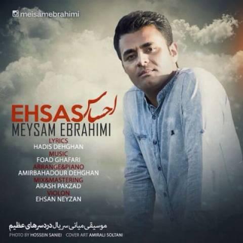 دانلود آهنگ میثم ابراهیمی به نام احساس