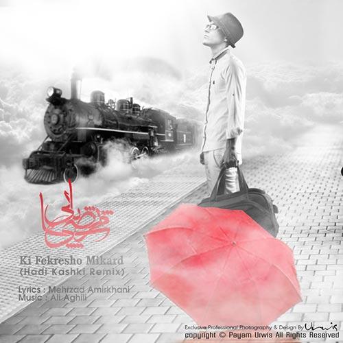 Morteza Pashaei - Ki Fekresho Mikard Remix دانلود ریمیکس جدید مرتضی پاشایی به نام کی فکرشو میکرد