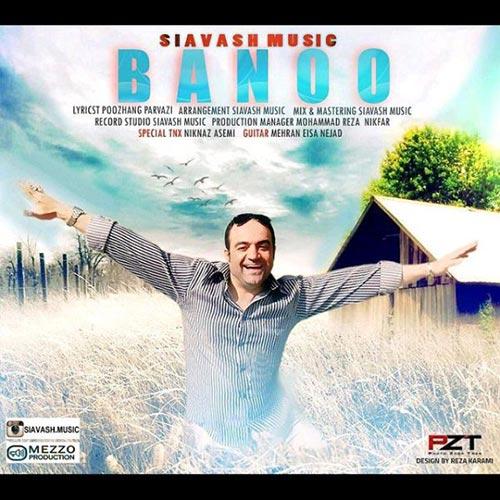 دانلود آهنگ جدید سیاوش موزیک به نام بانو