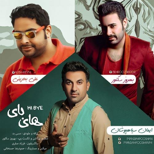 Iman Siahpooshan - Hi Bye Ft Behrooz Sektor Ft Ali Bahreyni دانلود آهنگ جدید ایمان سیاهپوشان به نام های بای
