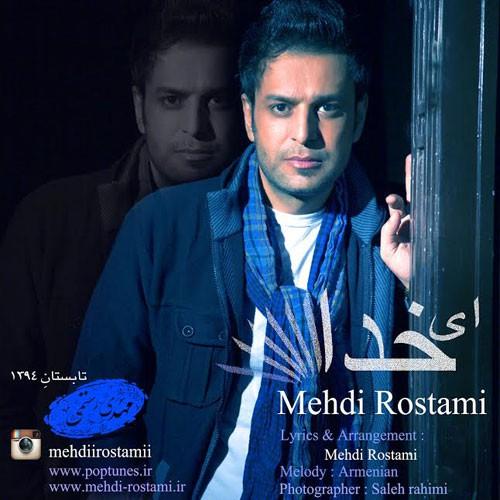 Mehdi Rostami - Ey Khoda دانلود آهنگ جدید مهدی رستمی به نام ای خدا