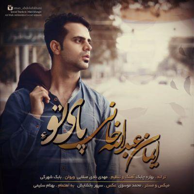 دانلود آهنگ جدید ایمان عبدالله خانی بنام پای توعه