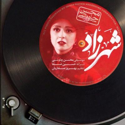 دانلود آهنگ جدید محسن چاوشی به نام شهرزاد با لینک مستقیم و کیفیت بالا