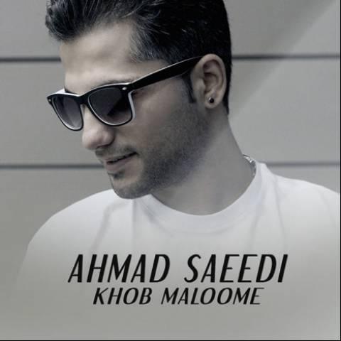 828b2586ae42430f3500bcf8b3139114 popmp3.ir - دانلود آهنگ جدید احمد سعیدی به نام خوب معلومه