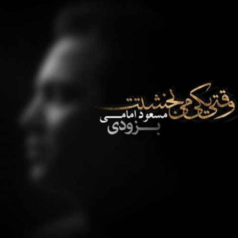 دانلود آهنگ جدید مسعود امامی به نام وقتی یکی میبخشدت