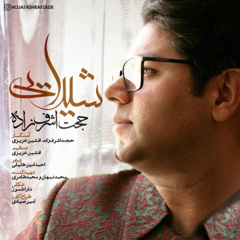 دانلود آهنگ جدید حجت اشرف زاده به نام شیدایی