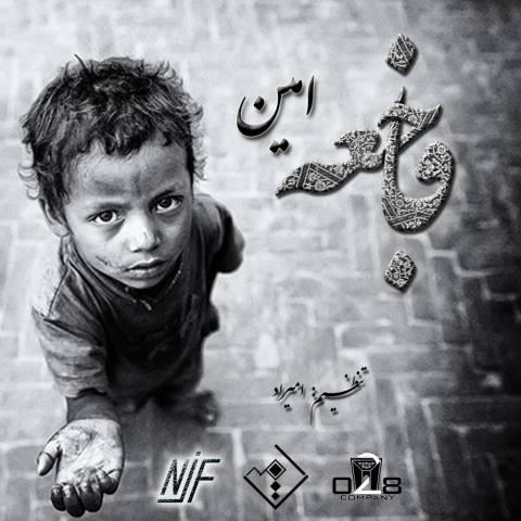 دانلود آهنگ امین به نام فاجعه