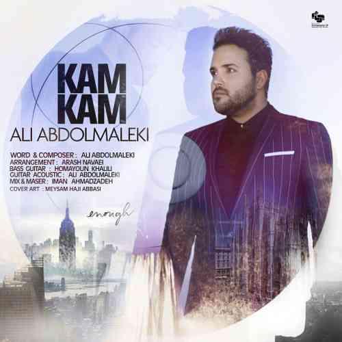 دانلود آهنگ علی عبدالمالکی بنام کمکم