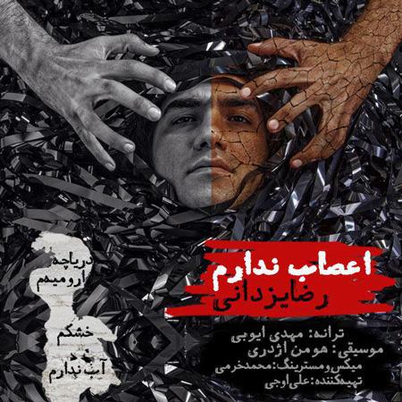 دانلود آهنگ جدید رضا یزدانی به نام اعصاب ندارم+ متن ترانه