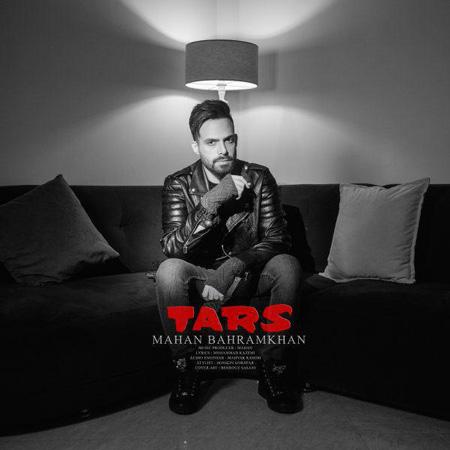 دانلود آهنگ جدید ماهان بهرام خان به نام ترس + متن ترانه