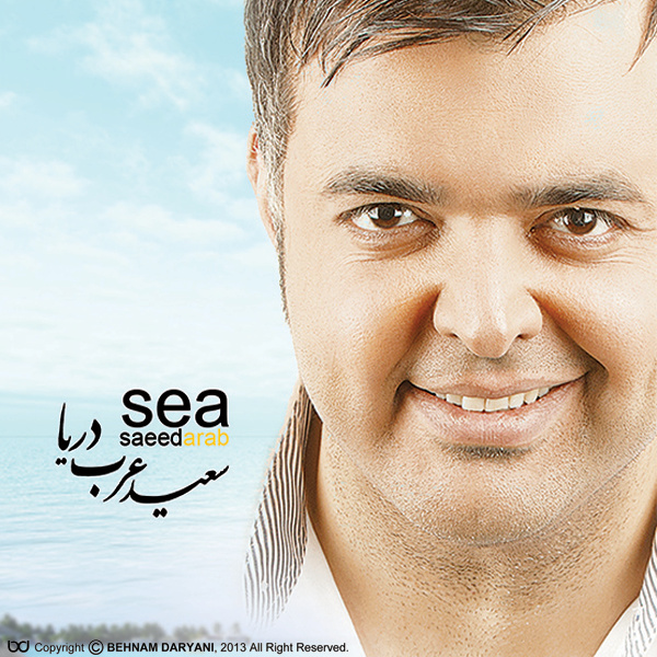 دانلود آلبوم جدید سعید عرب به نام دریا