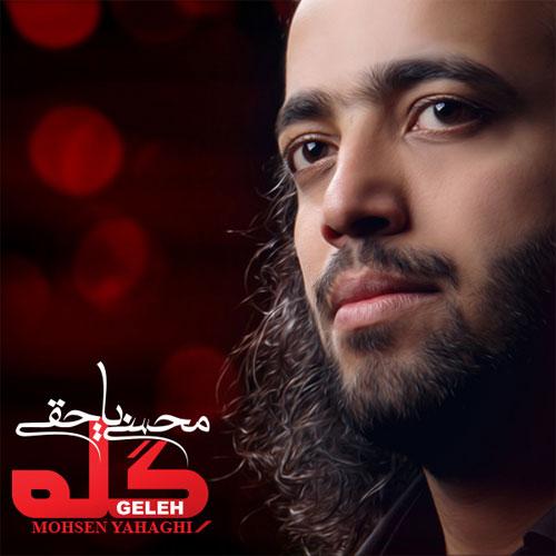 دانلود آلبوم جدید محسن یاحقی به نام گله(PoPMP3.ir)