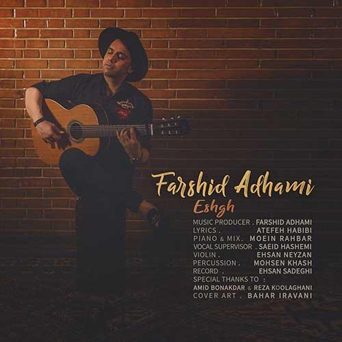 Farshid Adhami Eshgh - دانلود آهنگ عشق فرشید ادهمی با کیفیت خوب و لینک مستقیم