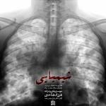 دانلود آهنگ جدید فرزاد فتاحی به نام شیمیایی