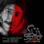 دانلود آهنگ جدید محسن چاوشی بنام این بود زندگی