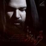 آهنگ جدید رضا صادقی به نام قرص ماه خونی