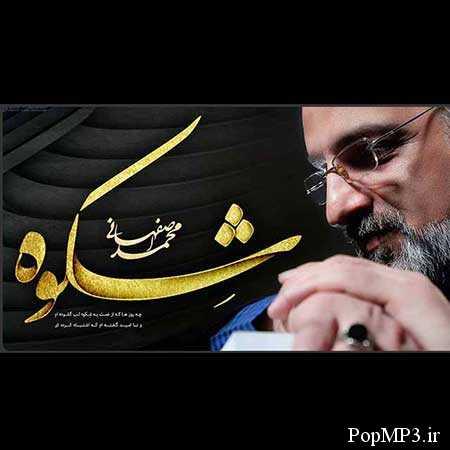 دانلود آهنگ محمد اصفهانی شکوه نمیکنم